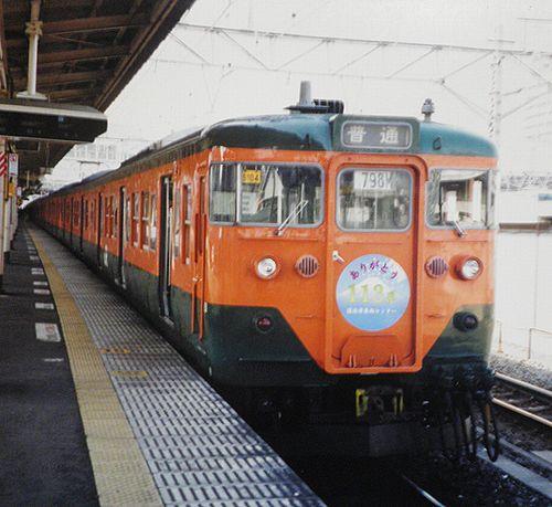 横コツ113系S104編成(2006年3月15日・小田原駅)