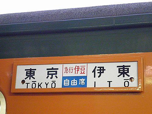 113系急行「伊豆」行先札(2011年7月3日・東京駅)