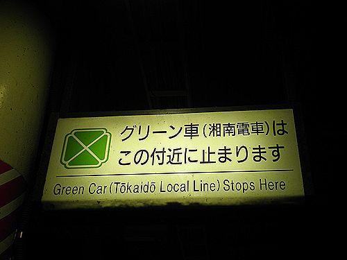 「湘南電車」の標示(2012年12月1日・大船駅)2