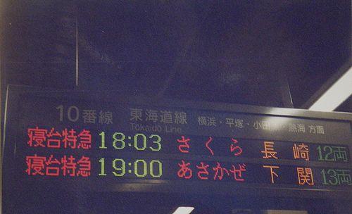 「さくら」「あさかぜ」の発車案内表示(2005年2月・東京駅)
