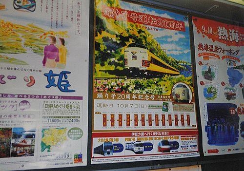 「踊り子20周年記念号」ポスター(2001年10月7日・鶴見駅)