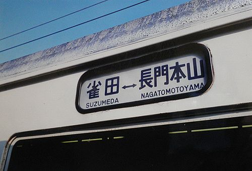 クモハ123-2(広セキ)行先表示(2001年7月29日・雀田駅)