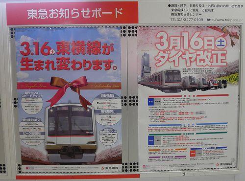 東急東横線渋谷駅移転告知(2013年2月28日)2