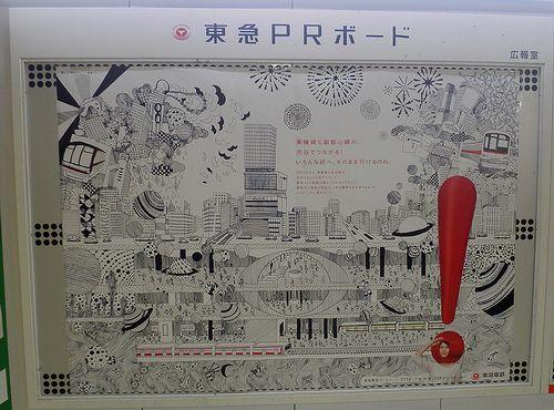 東急東横線渋谷駅移転告知(2013年2月28日)1
