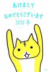 年賀状2010-0