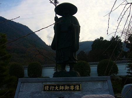 73番札所弘法大師
