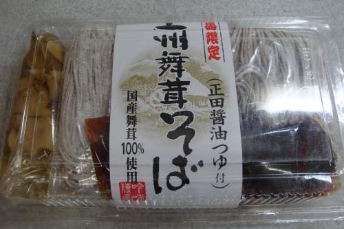 100329-001上州舞茸蕎麦(縮小)