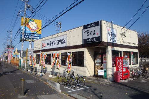 091128-02日高屋大宮三橋店(縮小)