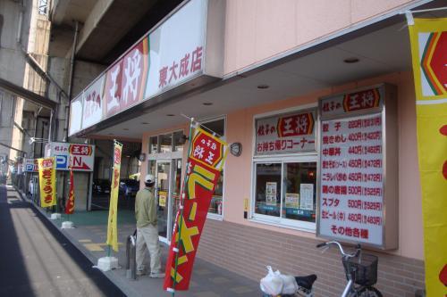 100502-100王将東大成店(縮小)
