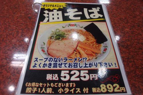 100502-103油そば(縮小)