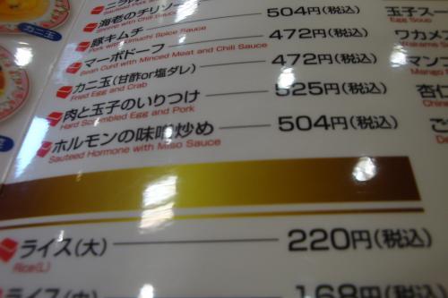 100502-102拡大メニュー(縮小)
