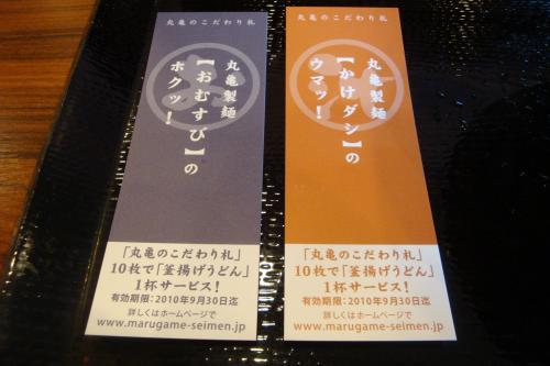 100503-102こだわり札(縮小)