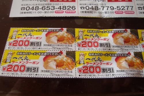 100505-102 200円引き(縮小)