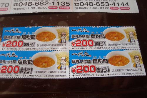 100505-101塩粉節(縮小)