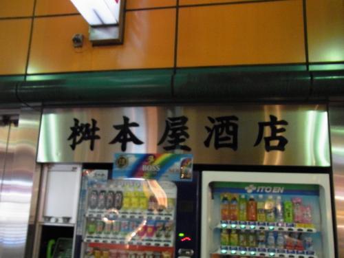 110414-001桝本屋(縮小)