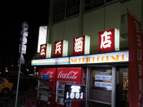 110414-005三兵酒店(縮小)