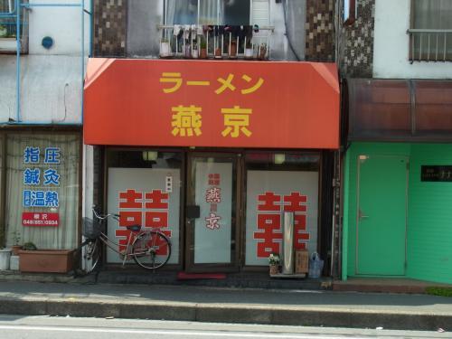 110416-101燕京(縮小)