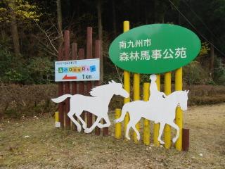 森林馬事公苑