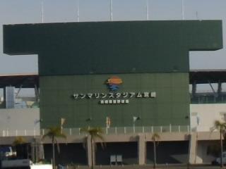 サンマリンスタジアム