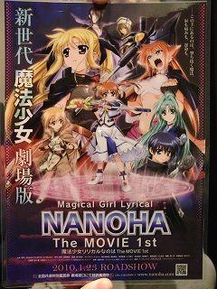 nanoha 002