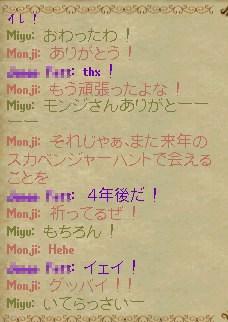 モンジさんものってくれた!