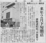 エレナ一番街店閉店02 20111206長崎新聞
