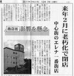 エレナ一番街店閉店01 20111207島原新聞