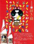 焼酎「招き猫」@本坊酒造(鹿児島)イラスト