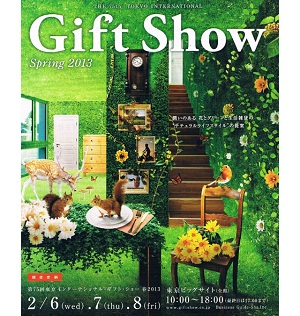 gift_show_2013[1]