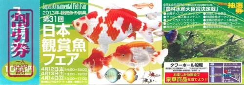 観賞魚フェア