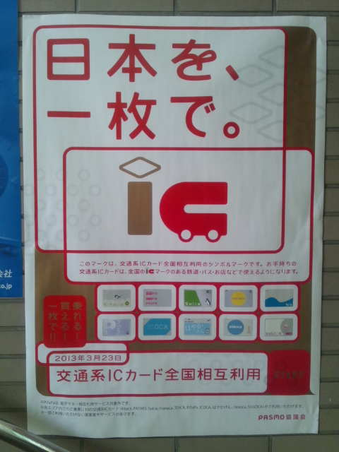 日本を、一枚で。