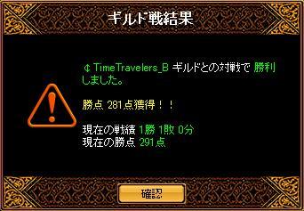 TimeTravelers様GV