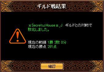 SecretωHouse様GV