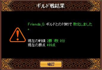 Friends_G様GV