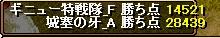ギニュー特戦隊_F様GV結果