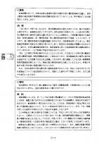 公開質問の回答別紙2
