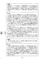 公開質問の回答別紙3