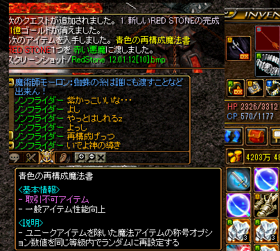 RedStone 12.01.12[11]