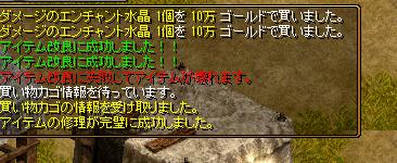 RedStone 12.01.20[05]