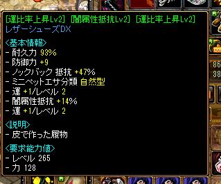RedStone 12.01.23[03]
