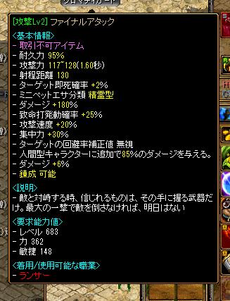 RedStone 12.01.23[05]
