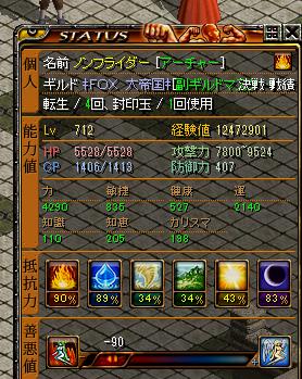 RedStone 12.02.05[12]