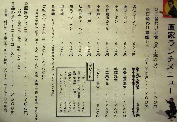 s-直家メニュー大IMG_1717