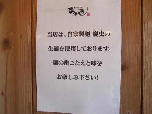 s-ちょき文面IMG_1765