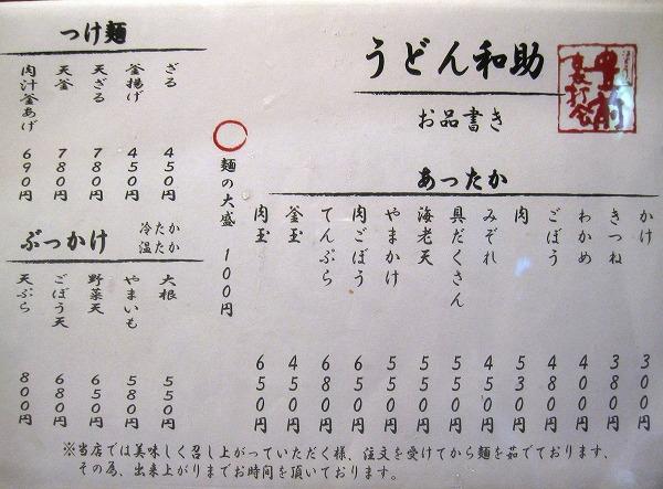 s-和助メニュー2IMG_2031