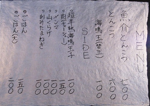 s-海鳴メニューIMG_2039