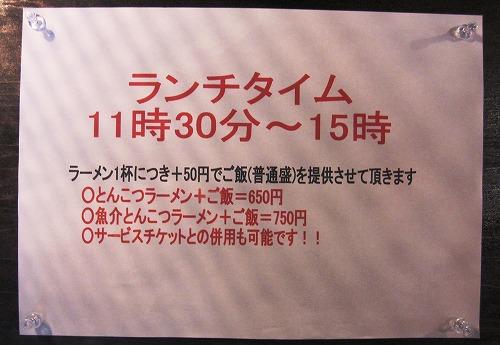 s-海鳴メニュー2IMG_2044