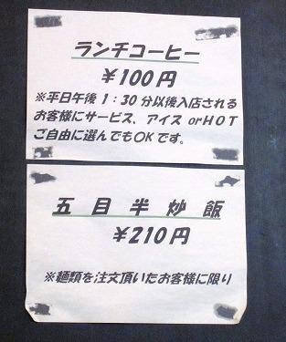 s-食遊記メニュー3IMG_2055