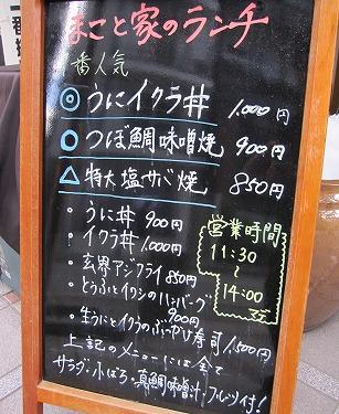 s-まこと外メニューIMG_2070