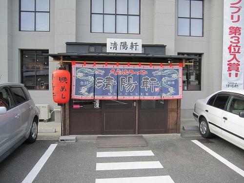s-清陽軒外見IMG_2091